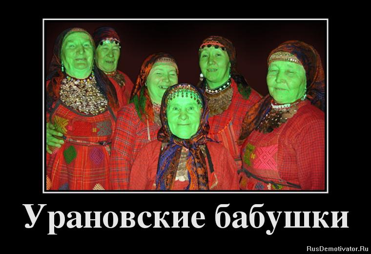 1371200498_33689509_uranovskie-babushki