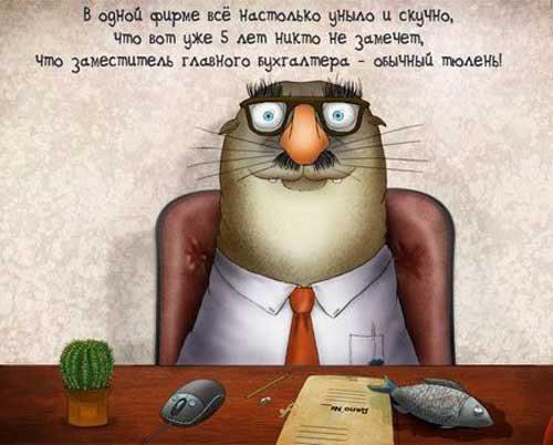 1447434938_smeshnye-kartinki-pro-buhgalterov-6
