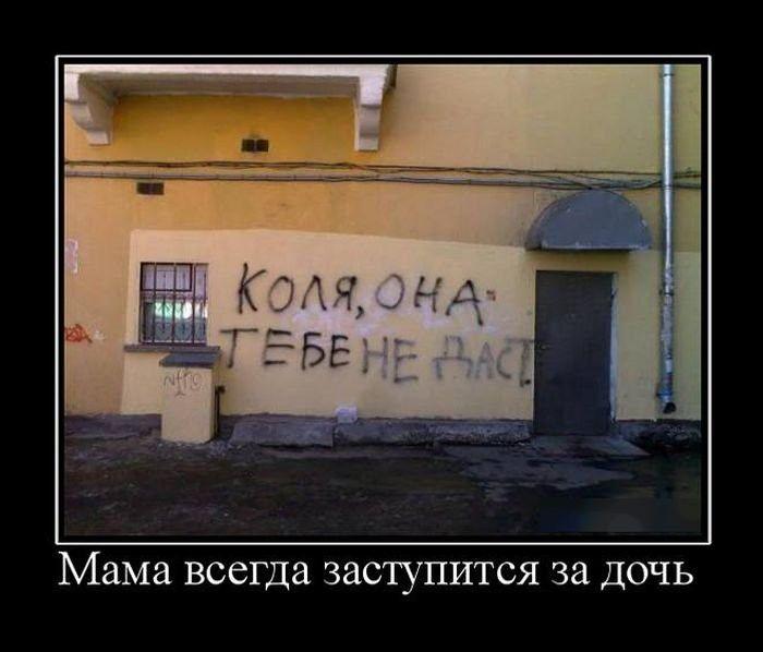 1448050180_svezhie-demotivatory-pro-zhizn_xaxa-net-ru-11