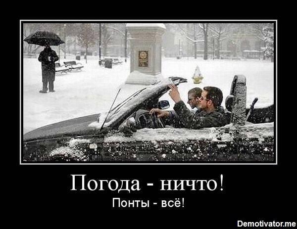 Картинки по запросу смешные картинки про погоду
