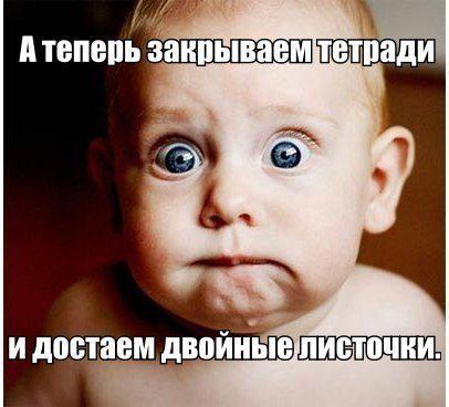 201405310016-a-teper-zakryvaem-tetradi-i-dostaem-dvoynye-listochki-kashamalasha-com
