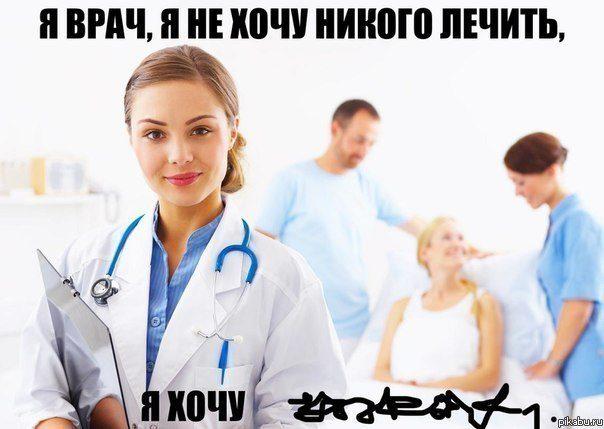врачи картинки прикольные