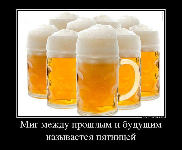 47916719_mig-mezhdu-proshlyim-i-buduschim-nazyivaetsya-pyatnitsej