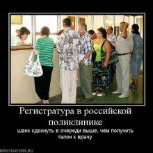 Прикольные картинки про медицину (46 фото)