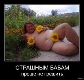 715079-2012-09-02-08-15-18-bomz-org-demotivator_strashniym_babam_proshe_ne_greshit