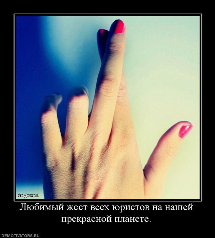 755174_lyubimyij-zhest-vseh-yuristov-na-nashej-prekrasnoj-planete