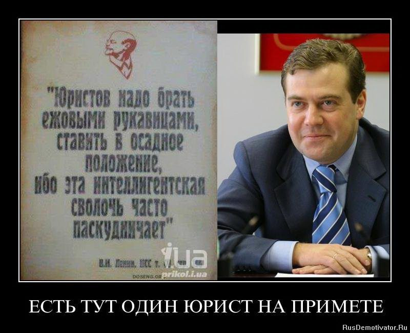 Demotivatory-pro-yuristov-12
