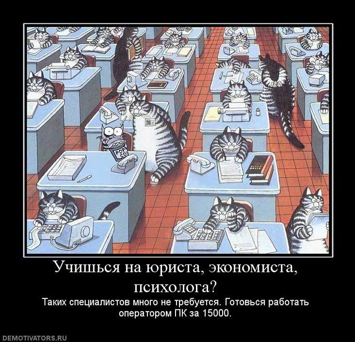 Demotivatory-pro-yuristov-5
