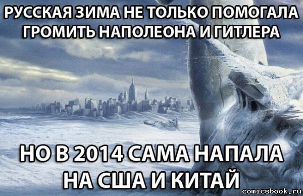 boytes-nas-i-nashey-russkoy-zimy