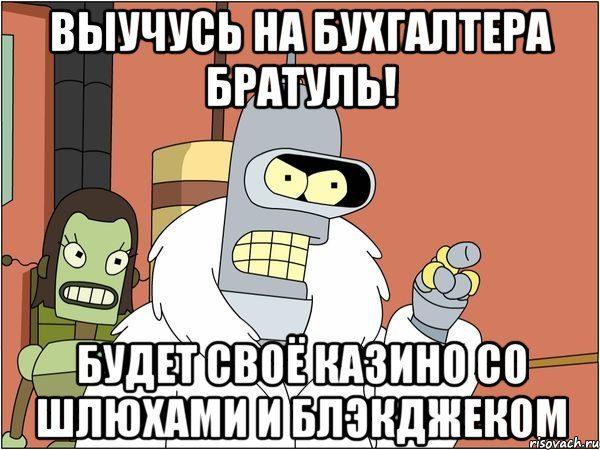 comics_Bender_orig_1333564424