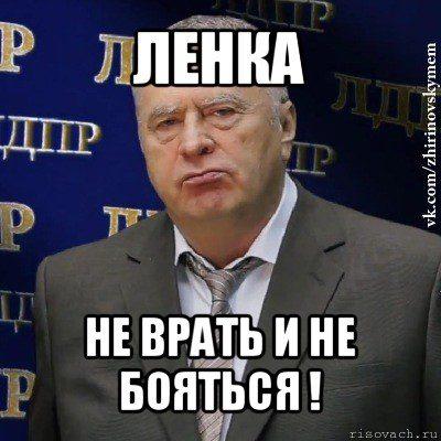 comics_ZHirinovskij_orig_1325252474