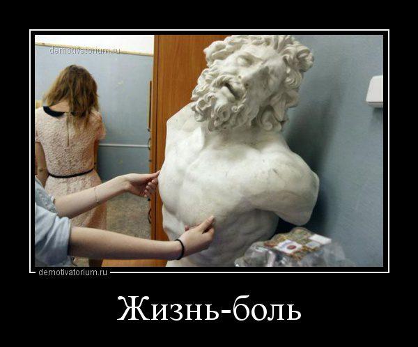 demotivatorium_ru_jiznbol_85139