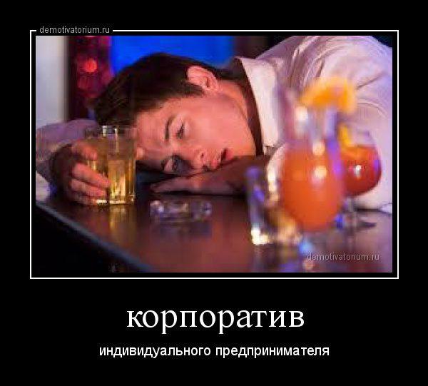 demotivatorium_ru_korporativ_65748
