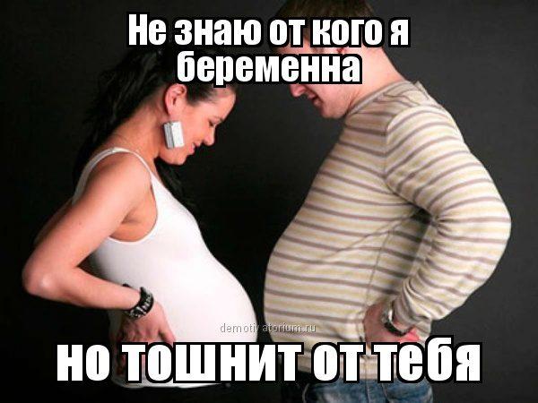 demotivatorium_ru_ne_znau_ot_kogo_ja_beremenna_126842