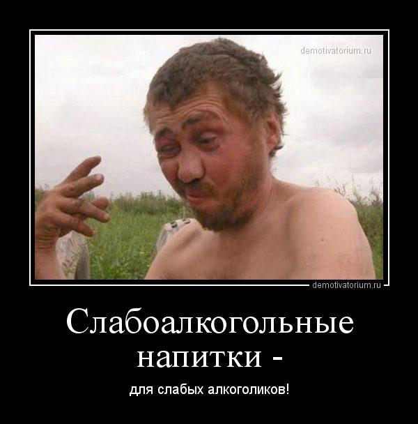 demotivatorium_ru_slaboalkogolnie_napitki__42925