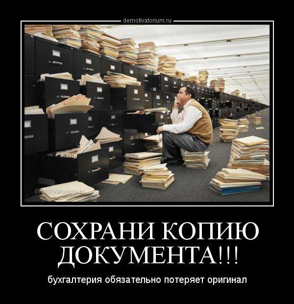 demotivatorium_ru_sohrani_kopiu_dokumenta_65966
