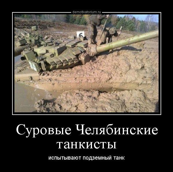 demotivatorium_ru_surovie_cheljabinskie_tankisti_54719