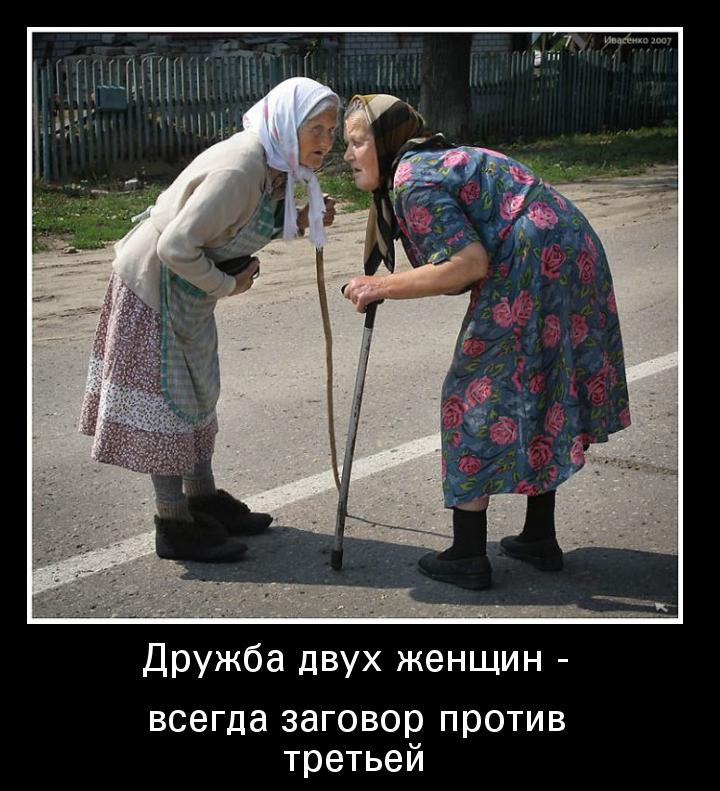 Картинки по запросу смешные картинки про дружбу