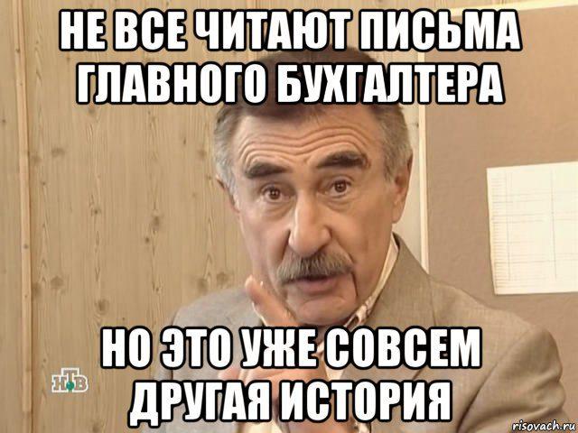 kanevskiy-no-eto-uzhe-sovsem-drugaya-istoriya_101112030_orig_