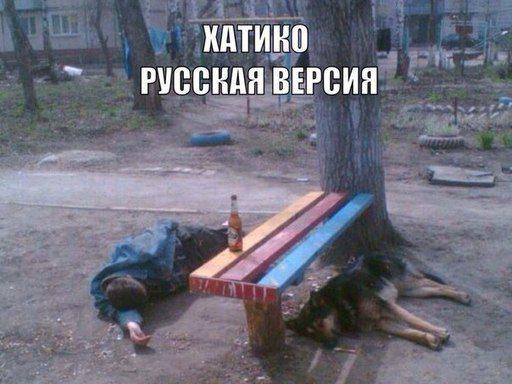 khatiko-russkaya-versiya-list