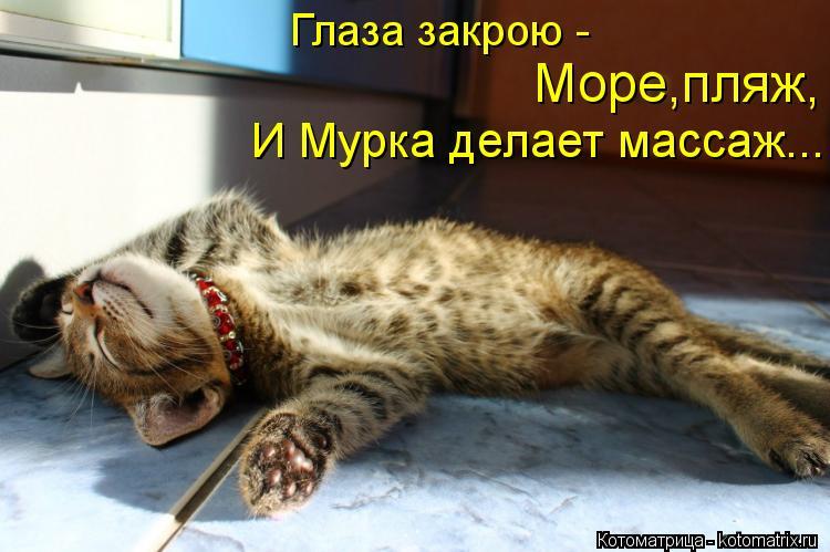 Смешные картинки про массаж (16 фото)