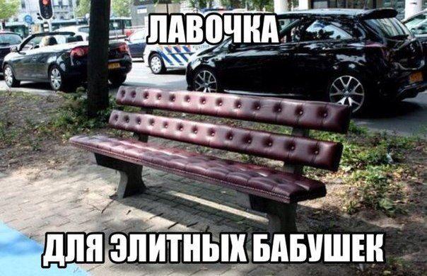 lavochka-dlya-elitnykh-babushek-open
