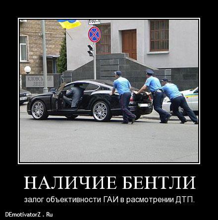 nalichie-bentli_2083_demotivatorz.ru