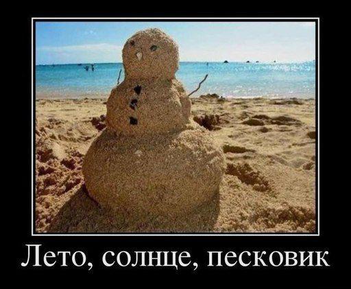 peskovik-list