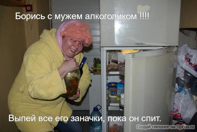 Картинки по запросу смешные картинки про алкоголиков
