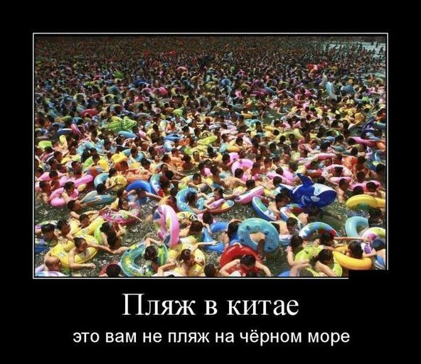 plyazh-v-kitae-eto-vam-ne-plyazh-na-chernom-more-list