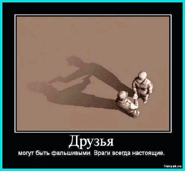 prikoly-kartinki-pro-druzhbu-s-glubokim-smyslom_4