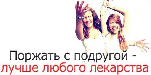pro_luchshuyu_podrugu_03
