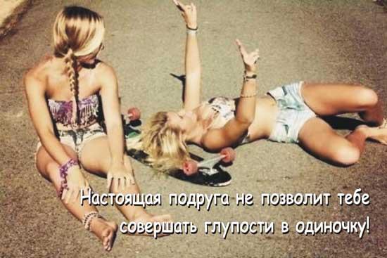 pro_lucshuyu_podrugu_01