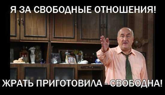 pro_otnosheniya