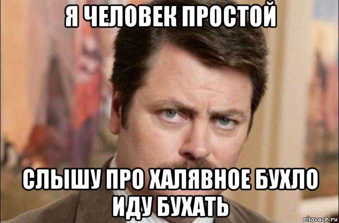 ya-chelovek-prostoy_97344757_orig_