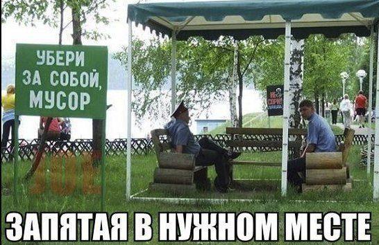 zapyataya-v-nuzhnom-meste-list
