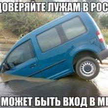 Прикольные картинки про Россию (74 фото)