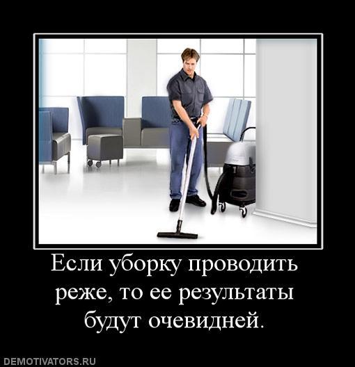 110234746_uborka