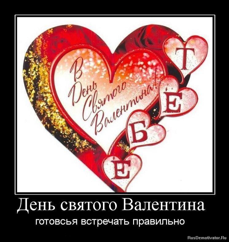 1265909313_797728_den-svyatogo-valentina-