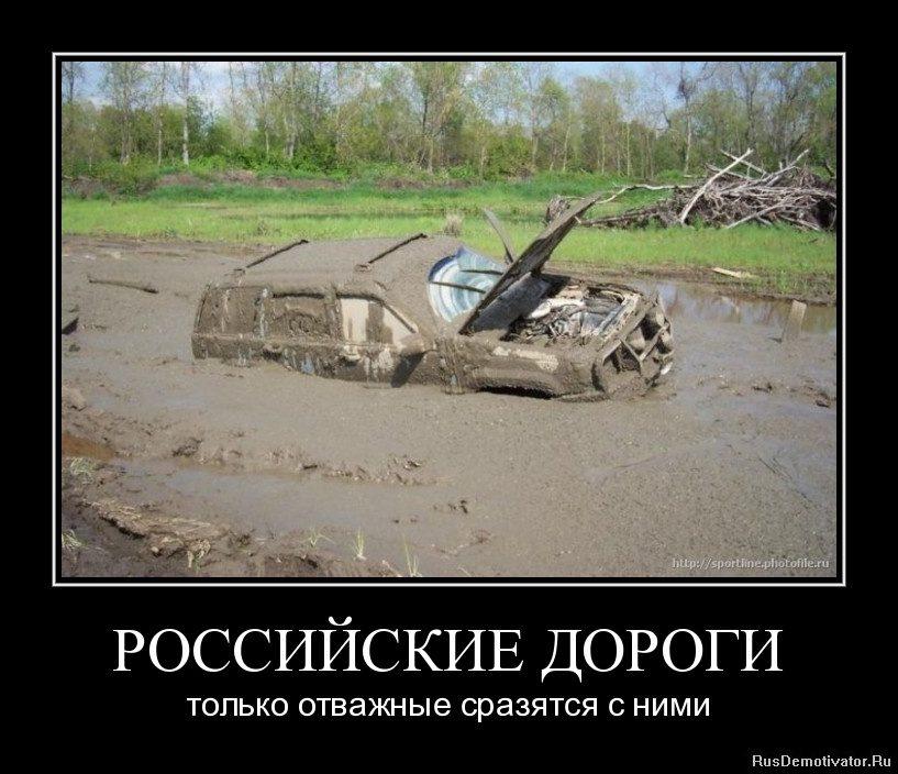 1310666182-rossijskie-dorogi