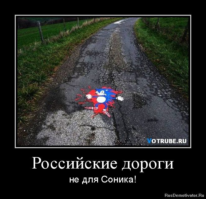 1318427820-rossijskie-dorogi