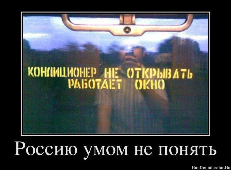 1322845980_440846_rossiyu-umom-ne-ponyat