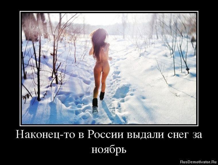 1357731611_65950713_nakonets-to-v-rossii-vyidali-sneg-za-noyabr