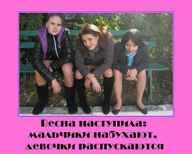 1362118595_vesenniye_demotivatory_14