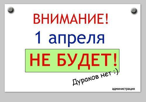 1364631980_prikoly-na-1-aprelya-4