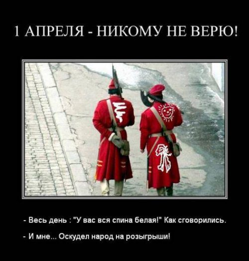 1364632013_prikoly-na-1-aprelya-9