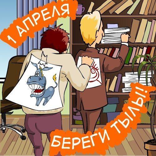 1364632036_prikoly-na-1-aprelya-10