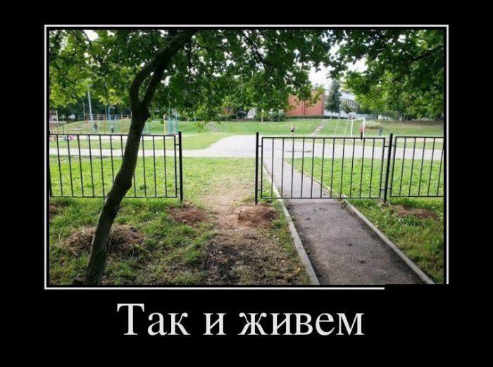 1445190276_russkie-demotivatory-5_xaxa-net.ru