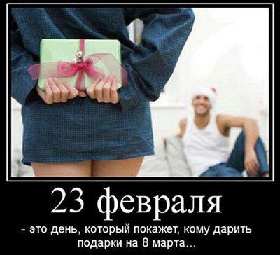 23fevral03