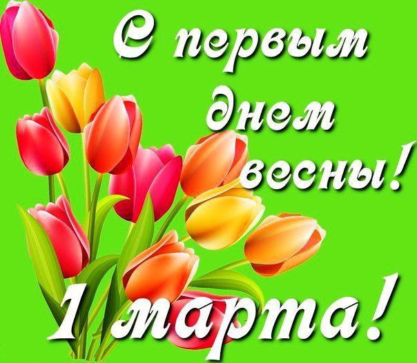 Поздравленья с 1 днем весны